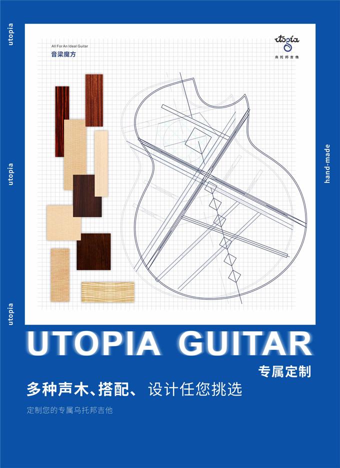 琴匠与原木的艺术碰撞,乌托邦开启私人定制之旅!